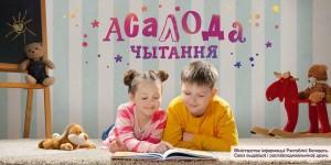 Мининформ_Асалода чытання_НР