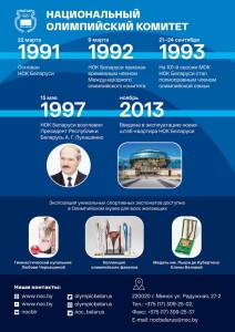 Infographics-print-01-копия