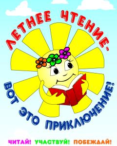 letnee_chtenie_1