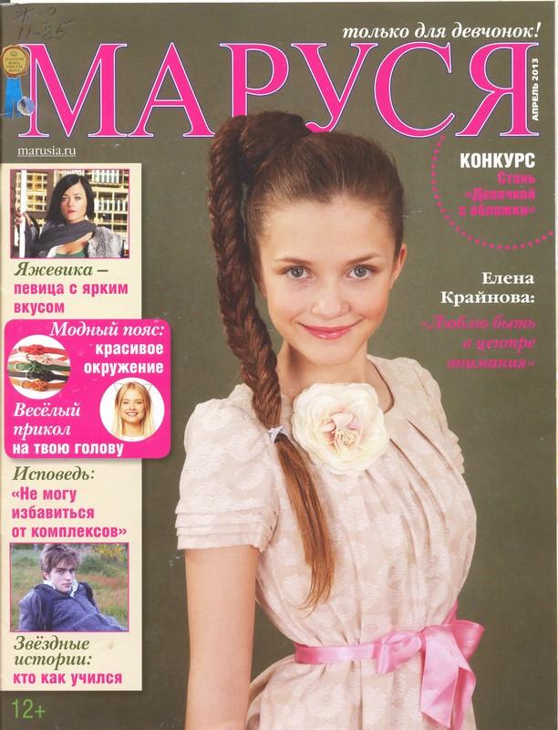 Фото с журналов хастлер